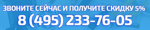 8 (495) 233-76-05 после 18-00 и в суб-вскр, 8 (499) 686-40-92 (многоканальный), 8 (495) 661-40-92